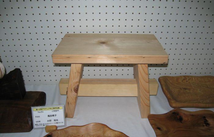 風呂椅子(Mさん)