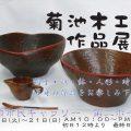 木工展ポスター(Nさん)
